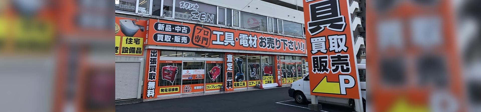 静岡県で工具の買取ならツールオフへ