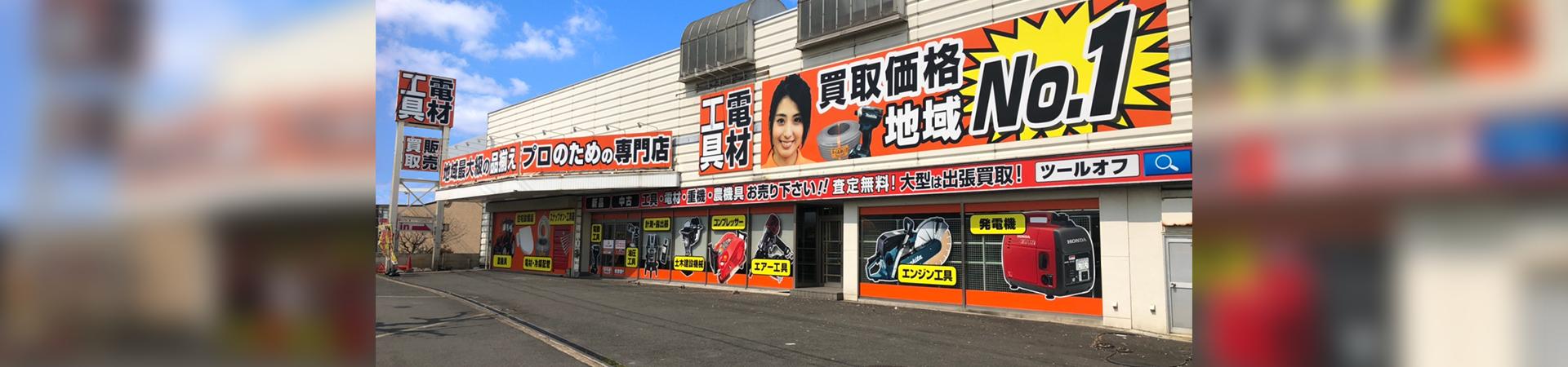 福山市で工具の買取ならツールオフへ