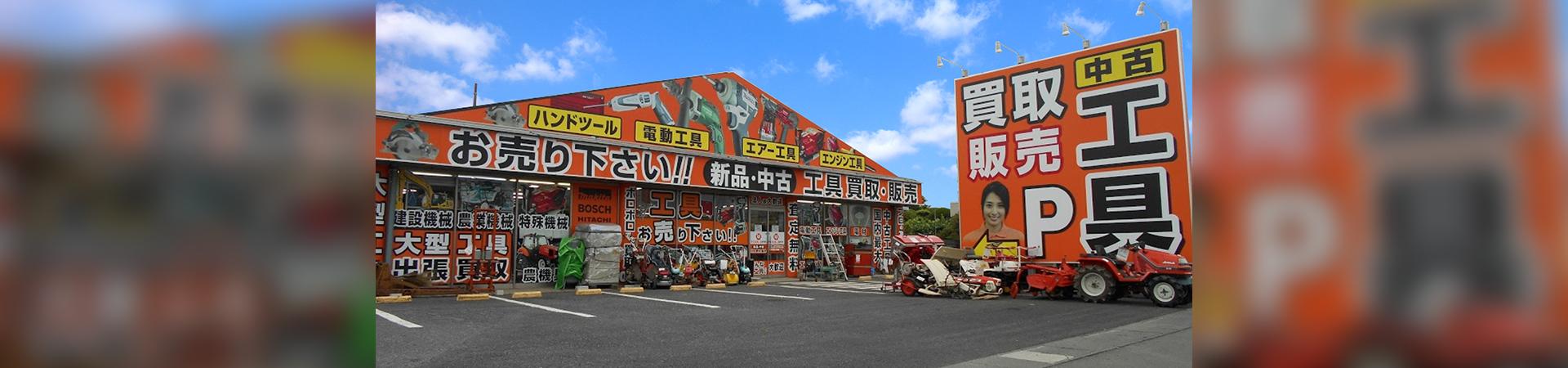 藤枝市で工具の買取ならツールオフへ